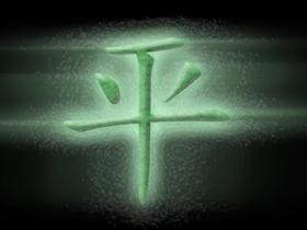 Peace Kanji Wallpaper