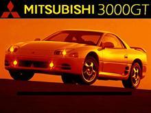 Mitsubishi 3000GT / GTO
