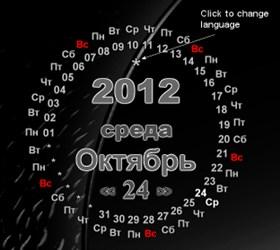 CalendarWheel